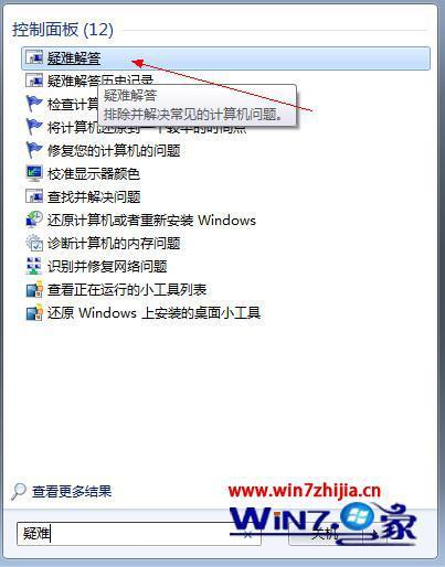 win7系统桌面快捷方式图标不见了的解决方法
