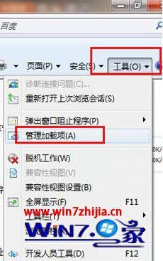win7系统网页无法播放视频显示Flashplayer版本太低的解决方法