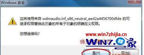 win7系统声卡驱动安装失败显示错误代码0EX0000100的解决方法
