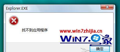 "win7系统点击右键菜单选项提示""找不到应用程序""的解决方法"