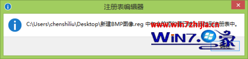 win7系统右键菜单中新建BMP图像快捷方式不见了的解决方法