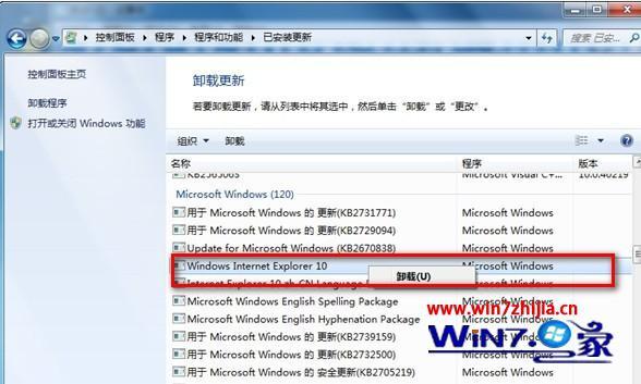 win7系统安装ie10后蓝屏重启打开浏览器滚动栏右侧有黑条的解决方法