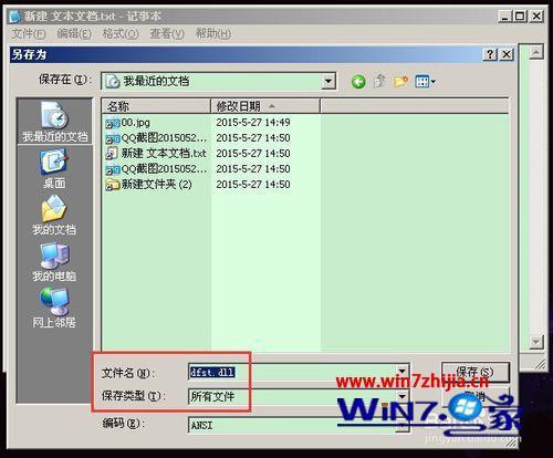 win7系统安装cad2007提示缺少dfst.dll的解决方法