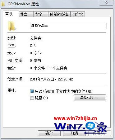 win7系统运行龙之谷总是自动退出的解决方法