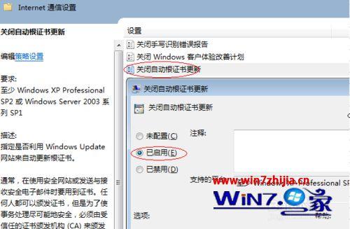 win7系统远程连接慢的解决方法